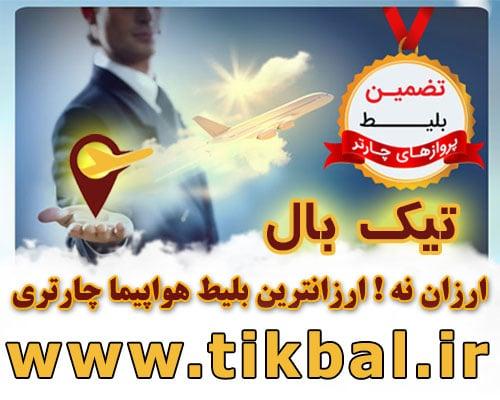 خرید اینترنتی بلیط هواپیما چارتری و سیستمی